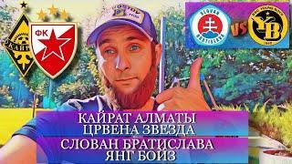 Кайрат Алматы 2:1 Црвена Звезда Лига Чемпионов УЕФА 21 июля 2021 года
