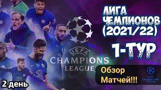 Лига Чемпионов 2021.Обзор 1 тура Групового этапа.2й день. #лигачемпионов