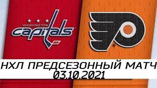Обзор матча: Вашингтон Кэпиталз - Филадельфия Флайерз | 03.10.2021 | Предсезонный матч
