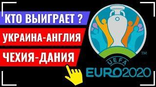 ????КТО ВЫИГРАЕТ ЕВРО 2020/2021 - ПРОГНОЗЫ НА ФУТБОЛ: Чехия - Дания, Украина - Англия
