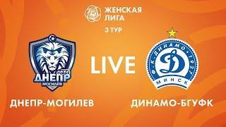 LIVE | Днепр-Могилев — Динамо-БГУФК | Dnepr-Mogilev — Dinamo-BSUFC