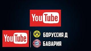 Боруссия Бавария прямая трансляция смотреть онлайн сегодня + прогноз на футбол матч обзор