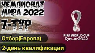 Отборочный турнир ЕВРОПА ЧМ-2022. Обзор 7 тура Отбора на Чемпионат мира 2022.второй день.