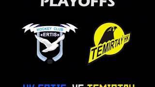 Ждем Всех на Трибунах матчей «Ertis» VS «Temirtay» 6 и 7 марта