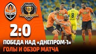 Шахтер – Днепр-1 – 2:0. Голы и обзор победного матча (11.09.2021)