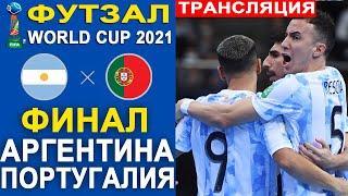 Футзал Аргентина - Португалия.  ФИНАЛ Чемпионата Мира 2021. Трансляция матча.