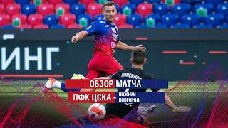 Обзор тренировочного матча. ПФК ЦСКА - Нижний Новгород - 1-1