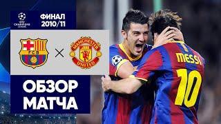 Барселона - Манчестер Юнайтед. Обзор финала Лиги чемпионов 2010/11