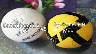 Какой мяч лучше в футболе? Волейбольный мяч VS Футбольный
