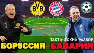 Боруссия Дортмунд - Бавария Мюнхен. Тактический обзор матча