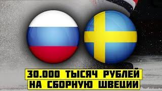 Россия - Швеция / Молодежный Чемпионат Мира по хоккею / Россия - Швеция прогноз на хоккей