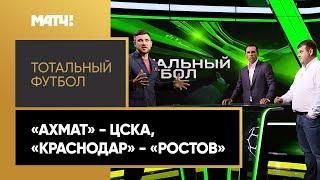 «Тотальный футбол»: «Ахмат» - ЦСКА, «Краснодар» - «Ростов»