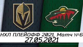 Обзор матча: Вегас Голден Найтс - Миннесота Уайлд | 27.05.2021 | Первый раунд | нхл плей офф 2021