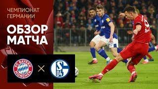 25.01.2020 Бавария - Шальке - 5:0. Обзор матча