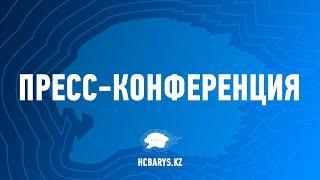 КХЛ. Сезон 2021-2022. Пресс-конференция Барыс- Металлург