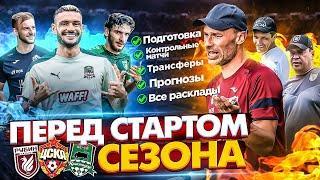 Перед стартом сезона РПЛ   ЦСКА Краснодар Рубин