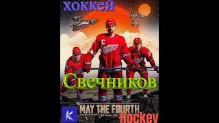 Хоккей - Hockey Detroit Red Wings - Евгений Свечников  (Русская речь на льду.....????)