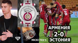 Армения победила Эстонию. Крутые часы Рональдо