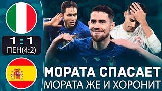 Мората спасает, Мората и ХОРОНИТ • Италия Испания 1 1 Обзор матча и пенальти