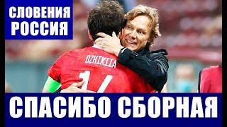 Футбол. Отбор ЧМ 2022. Россия победив Словению вышла на 1 место в группе, опережая Хорватию на 2 оч.