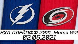 Обзор матча: Тампа Бэй Лайтнинг - Каролина Харрикейнз | 02.06.2021 | Второй раунд| нхл плей офф 2021