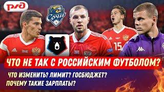 Что не так с российским футболом?