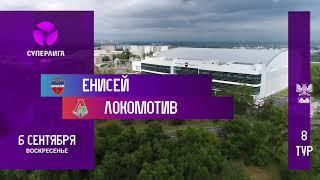 «Енисей» - «Локомотив». Обзор матча
