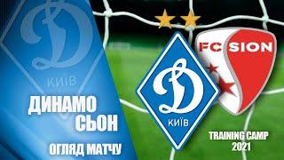 КМ. ДИНАМО Київ - СЬОН Швейцарія 2-0. НАЙКРАЩІ МОМЕНТИ