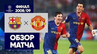 Барселона - Манчестер Юнайтед. Обзор финала Лиги чемпионов 2008/09