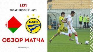 Товарищеский матч. Беларусь U-21 – БАТЭ