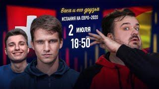 ШВЕЙЦАРИЯ - ИСПАНИЯ ЕВРО 2020