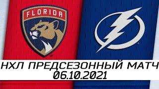 Обзор матча: Флорида Пантерз - Тампа-Бэй Лайтнинг | 06.10.2021 | Предсезонный матч