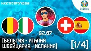 ТОП прогноз на матчи Швейцария Испания и Бельгия Италия 02.07.21 Евро 2020