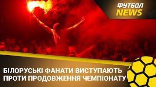 Білоруські фанати виступають проти продовження чемпіонату