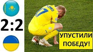 Украина не смогла обыграть Казахстан! Снова - ничья! Проблемы - те же! Казахстан - Украина - обзор