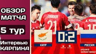 Кипр 0:2 Россия Обзор матча. Интервью Карпина.Отборочный турнир к ЧМ-2022 в Катар.
