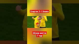 11.09.2021   Спартак 3-1 Химки   Обзор матча   7 тур