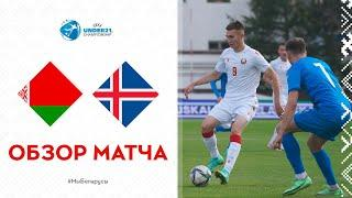 U-21. Беларусь - Исландия. Видеообзор матча
