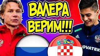 Россия Хорватия 0-0 обзор матча | Новая Сборная | Эмоции | Валера Верим