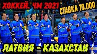 ЛАТВИЯ - КАЗАХСТАН/ХОККЕЙ. ЧМ 2021/ПРОГНОЗ ОБЗОР ИГРЫ