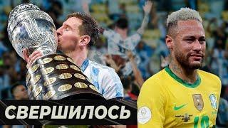 Аргентина – чемпион! Месси VS Неймар в финале Копа Америка