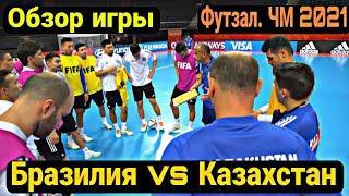 Бразилия - Казахстан/Футзал. Матч за 3-место/Обзор игры ЧМ 2021