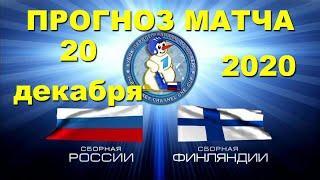 ХОККЕЙ: Прогноз на матч Россия - Финляндия 20 декабря 2020. Кто победит?