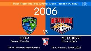 Югра - Металлург 2006 г.р. 15.04.2021