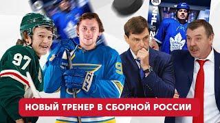 WH News: новый главный тренер в сборной России, контракт Капризова, рекорд Кудашова