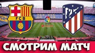 Барселона 2 - 2 Атлетико / Смотрю матч/ 30.06.2020