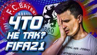 FIFA 21 карьера тренера ФИФА 21 ★  Слабый клуб Klokotamus