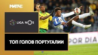 Чемпионат Португалии возвращается! Лучшие голы до карантина в этом видео