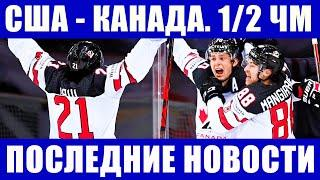 Хоккей ЧМ 2021. Полуфинал США - Канада. Последние новости чемпионата мира по хоккею в Риге.