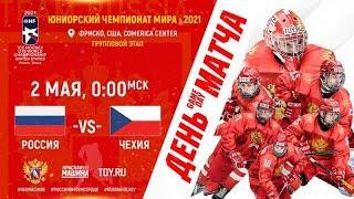 ЮЧМ: Россия U18 - Чехия U18 | 11:1